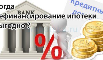 Когда рефинансирование ипотеки выгодно