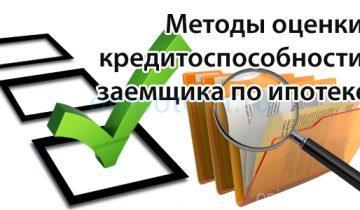 Методы оценки кредитоспособности заемщика по ипотеке