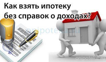 Как взять ипотеку без справок о доходах?