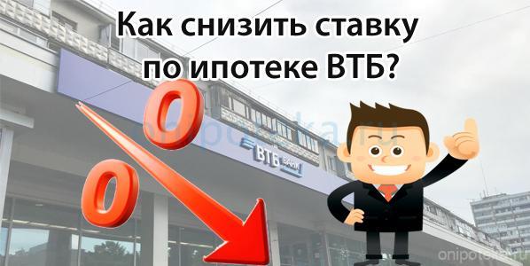 Когда возможно снижение ставки по ипотеке ВТБ