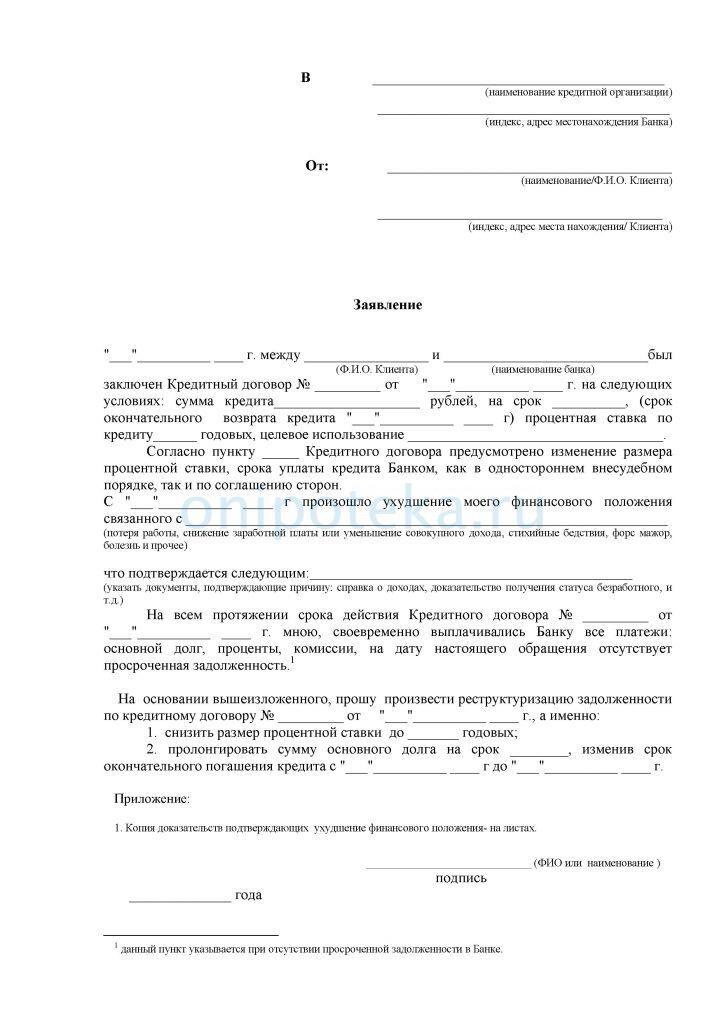 Реструктуризация ипотеки заявление
