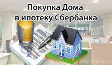 Ипотека Сбербанка на дом: требования и особенности оформления
