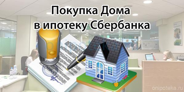ипотека без справок о доходах и поручителей сбербанк кредит онлайн без инн