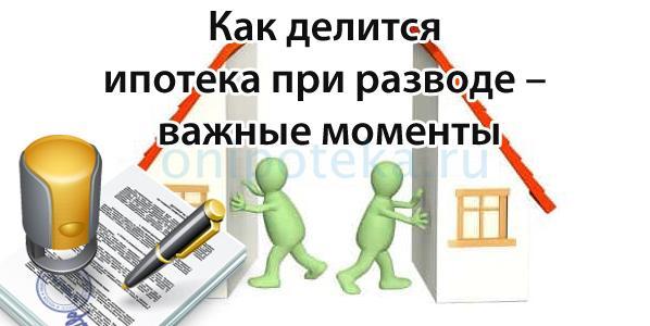Имеют ли право наложить арест на ипотечную квартиру