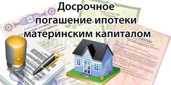 Материнский капитал для погашения ипотеки в банке