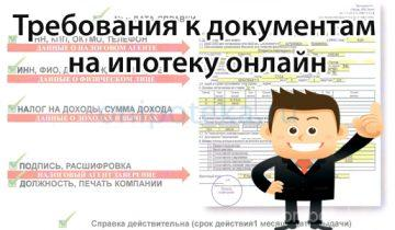 Требования к документам на ипотеку онлайн