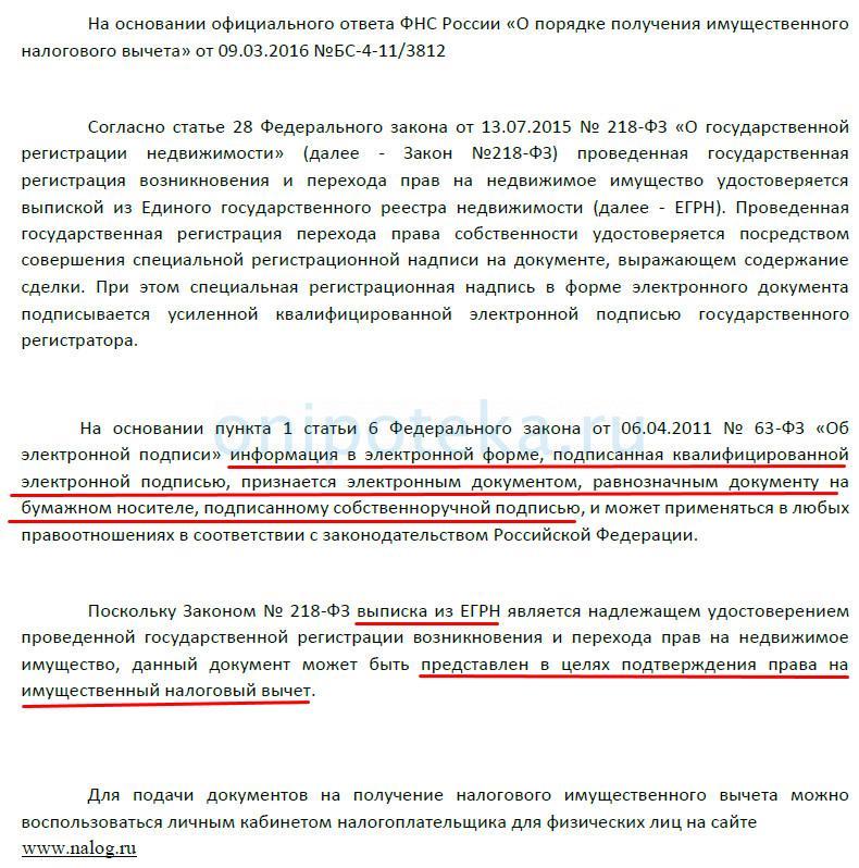 налоговый вычет при электронной регистрации сделки в Сбербанке