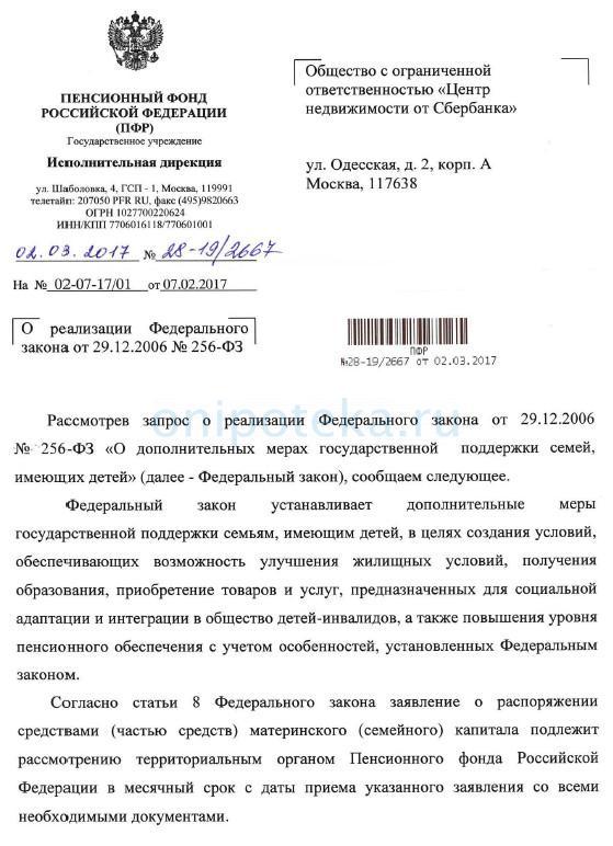 Официальный ответ ПФР о материнском капитале при электронной сделке -1