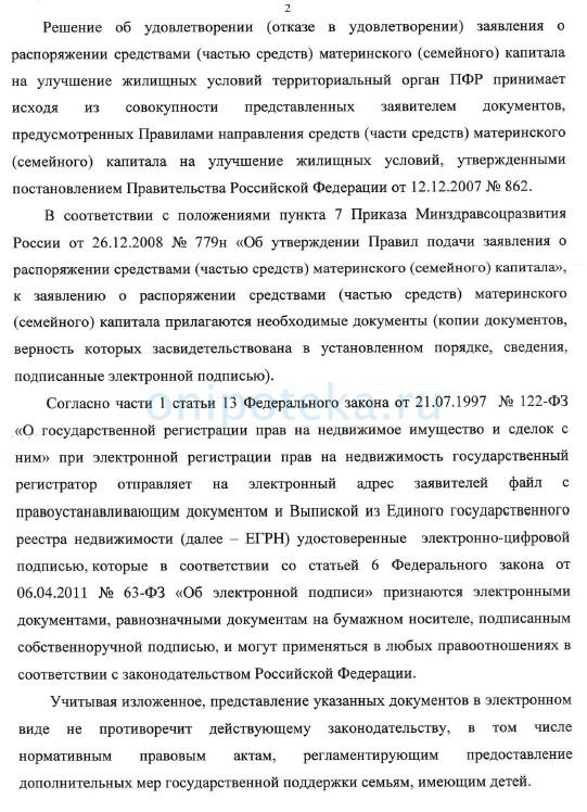 Официальный ответ ПФР о материнском капитале при электронной сделке -2