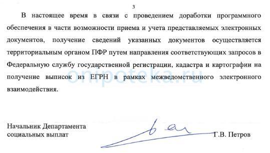 Официальный ответ ПФР о материнском капитале при электронной сделке -3