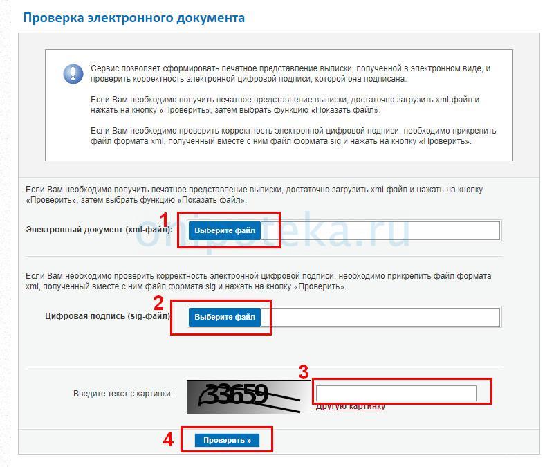 Проверить договор и выписку после электронной регистрации сделки