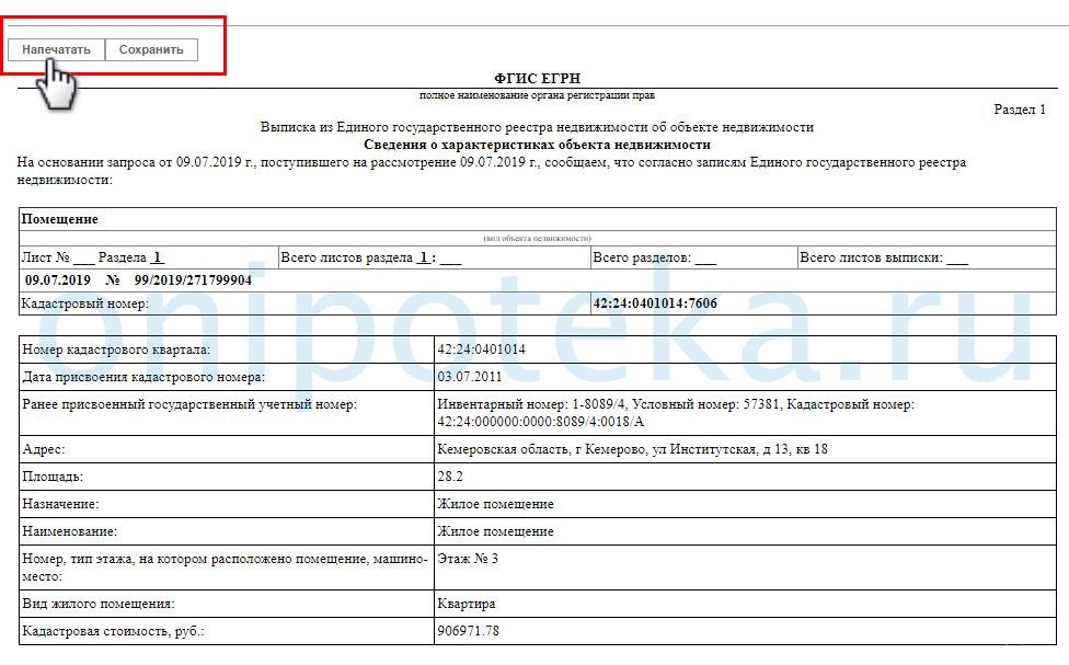 Выписка из ЕГРН после электронной регистрации сделки