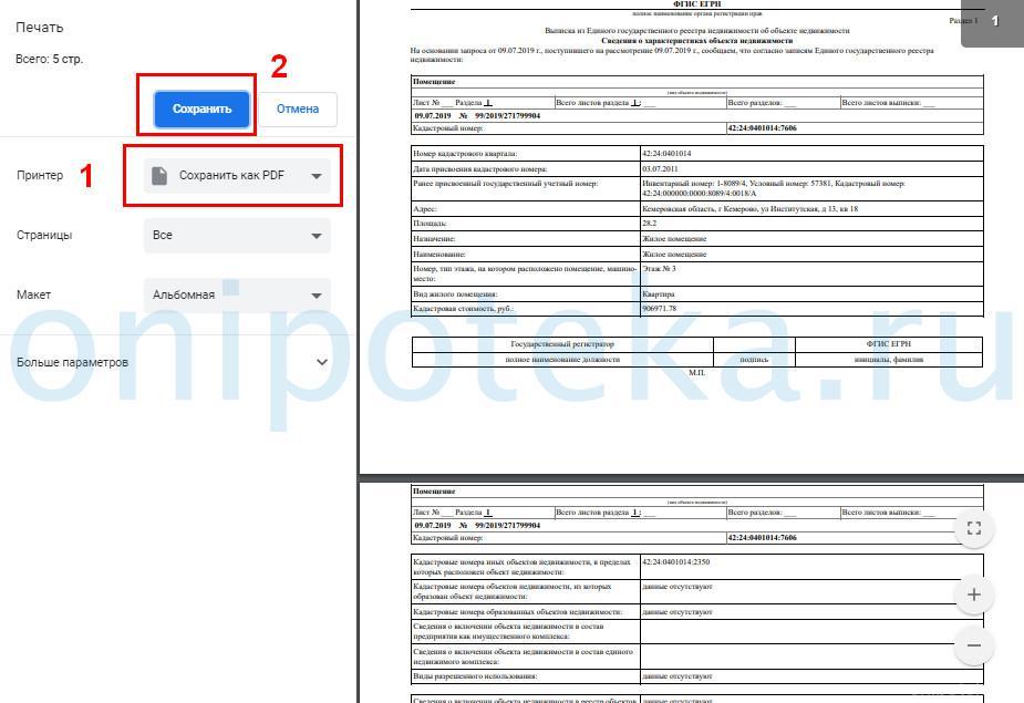 Сохранить или напечатать выписку из ЕГРН после электронной регистрации сделки
