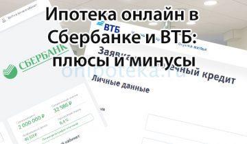 Ипотека онлайн в Сбербанке и ВТБ: плюсы и минусы