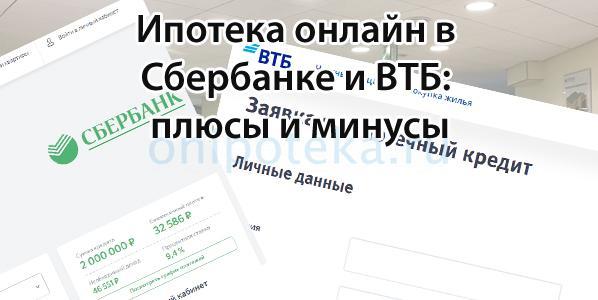 втб ипотечный кредит без первоначального взноса