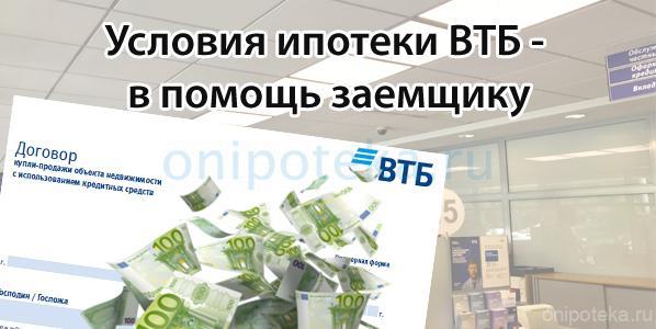 Условия ипотеки ВТБ - в помощь заемщику