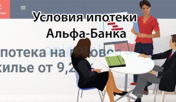 Условия ипотеки Альфа-Банка