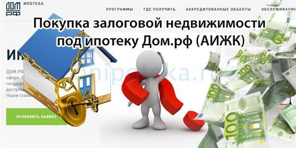 Покупка залоговой недвижимости под ипотеку Дом.рф (АИЖК)