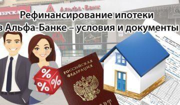Рефинансирование ипотеки в Альфа-Банке – условия и документы