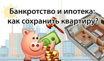 Банкротство и ипотека: как сохранить квартиру