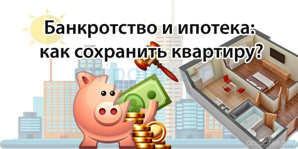ипотека в случае банкротства банка