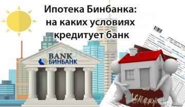 Ипотека Бинбанка: на каких условиях кредитует банк