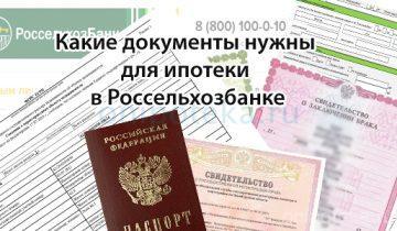 Какие документы нужны для ипотеки в Россельхозбанке