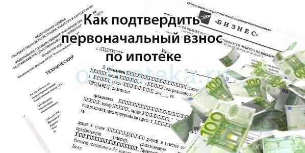Расписка для сбербанка по ипотеке образец