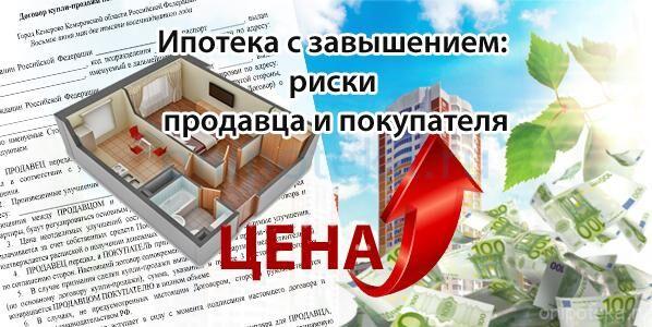 Ипотека с завышением: риски продавца и покупателя