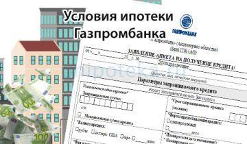 Условия ипотеки Газпромбанка