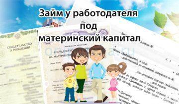 Займ у работодателя под материнский капитал