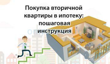 Покупка вторичной квартиры в ипотеку