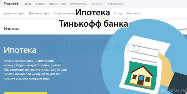 Ипотека тинькофф подать заявку авто кредит онлайн ставрополь
