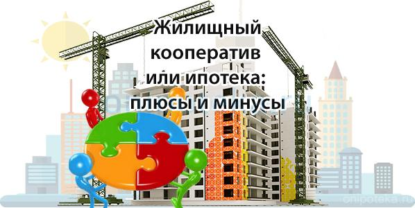 Жилищный кооператив или ипотека: плюсы и минусы
