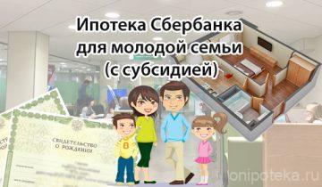 Ипотека Сбербанка для молодой семьи (с субсидией)