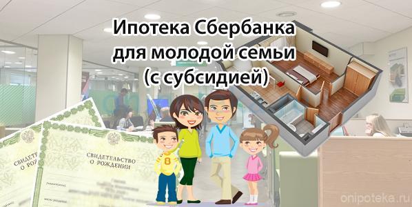 сбербанк ипотечный кредит молодая семья калькулятор