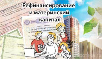 Рефинансирование и материнский капитал