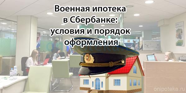 Военная ипотека в Сбербанке