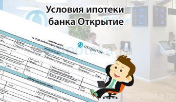Условия ипотеки банка Открытие