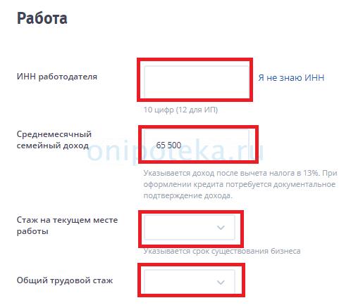 онлайн заявка на оформление ипотеки ВТБ