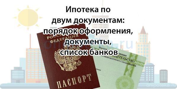 онлайн заявка на кредит по двум документам во все банки