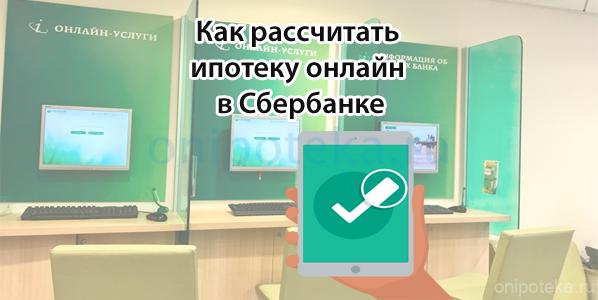 Как рассчитать ипотеку онлайн в Сбербанке