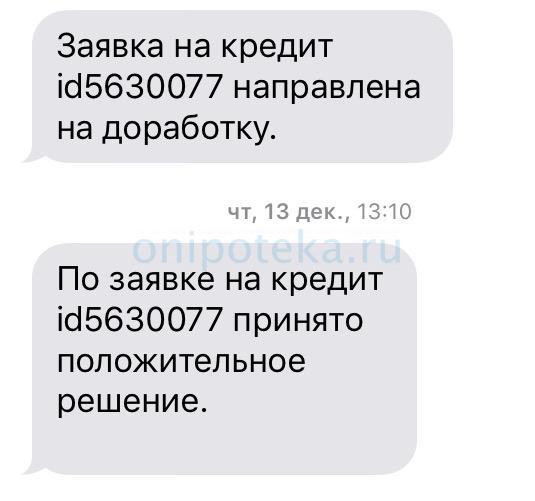 СМС от Сбербанка об одобрении ипотеки