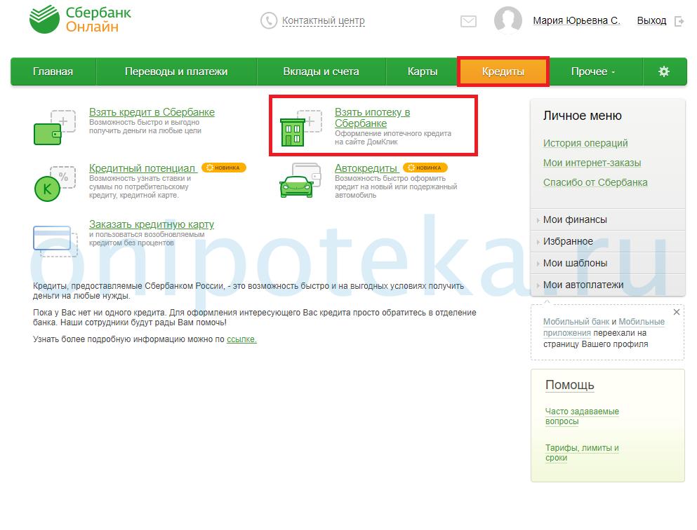 как узнать одобрена ли ипотека в Сбербанке через интернет