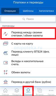 оплатить ипотеку ВТБ через приложение