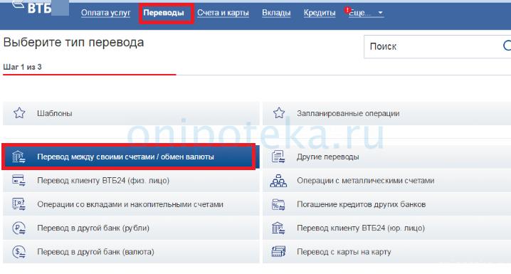 оплатить ипотеку ВТБ через интернет