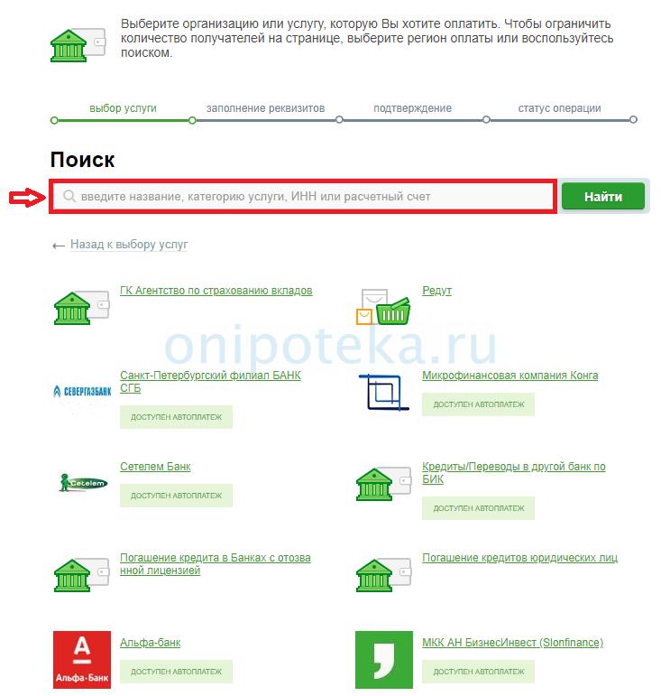 оплатить ипотеку другого банка через Сбербанк онлайн