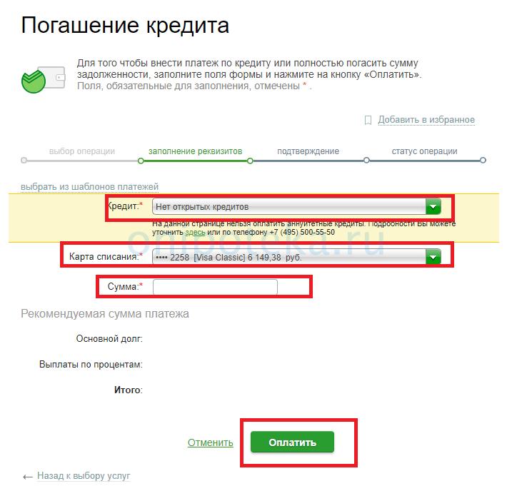 оплатить ипотеку через Сбербанк онлайн