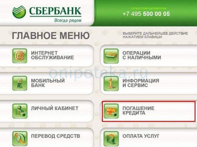 Оплатить ипотеку Сбербанка через банкомат