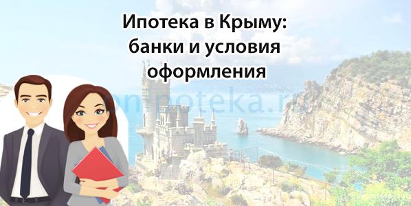 Ипотека в Крыму: банки и условия оформления
